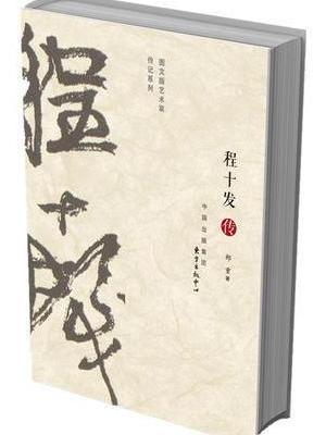 """程十发传(""""图文版艺术家传记""""系列)"""