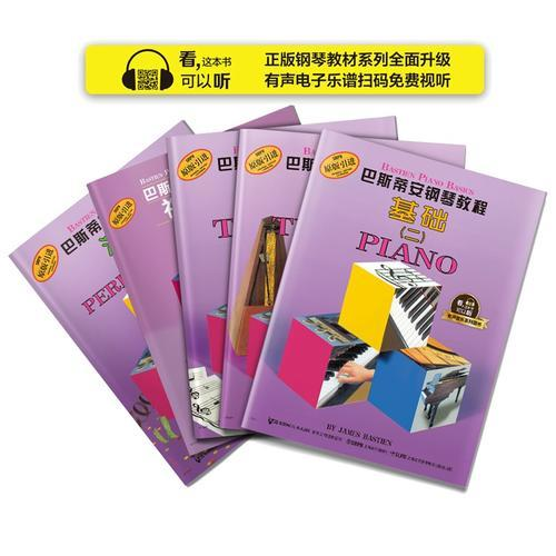 巴斯蒂安钢琴教程 2(共5册) 有声音乐系列图书