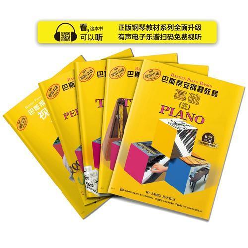 巴斯蒂安钢琴教程 5(共5册) 有声音乐系列图书