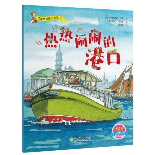 儿童情境认知体验书:热热闹闹的港口