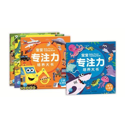宝宝专注力培养大书:全4册