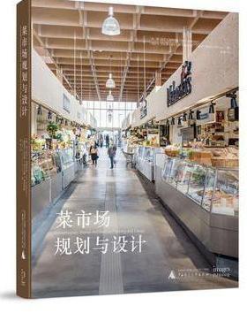 菜市场规划与设计 Contemporary Market Architecture Planning and Design