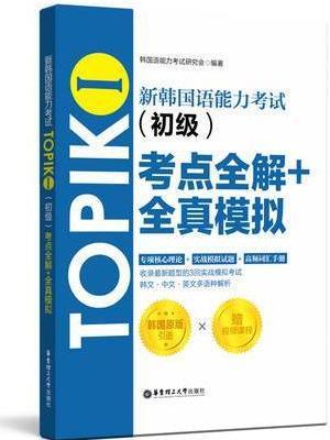 新韩国语能力考试TOPIKⅠ(初级)考点全解+全真模拟(赠配套视频讲解课程)