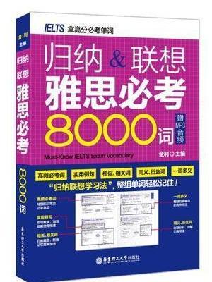 归纳&联想雅思必考8000词(赠MP3音频)