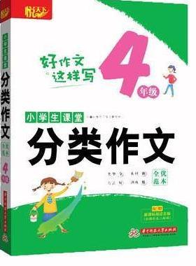 小学生课堂分类作文·全优范本·4年级