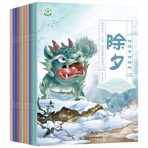 传统节日绘本10册