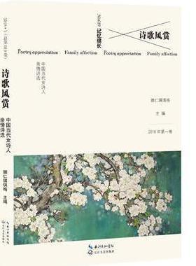诗歌风赏?中国当代女诗人亲情诗选