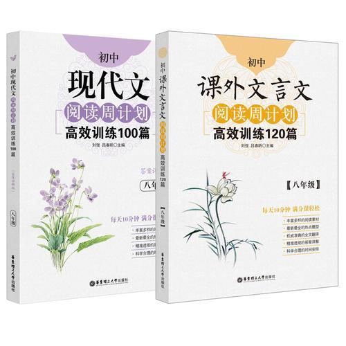 初中语文阅读周计划高效训练:课外文言文120篇+现代文100篇(八年级)(套装共2册)(220篇经典选文,800多道中考真题再现;每天十分钟,满分很轻松。)
