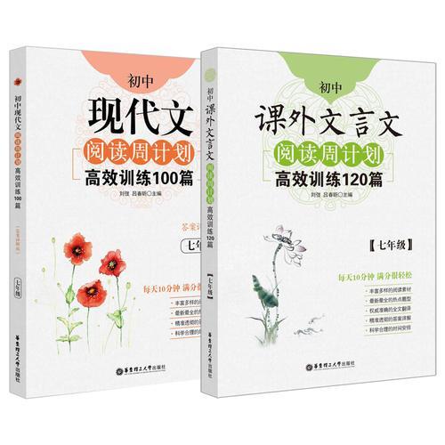 初中语文阅读周计划高效训练:课外文言文120篇+现代文100篇(七年级)(套装共2册)(220篇经典选文,800多道中考真题再现;每天十分钟,满分很轻松。)
