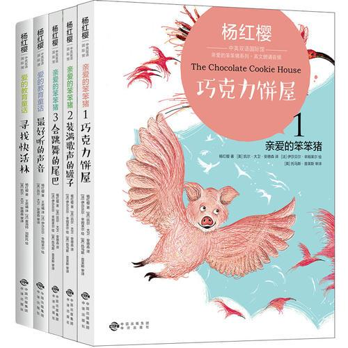 杨红樱中英双语国际馆:爱的教育+笨笨猪系列(共五册)