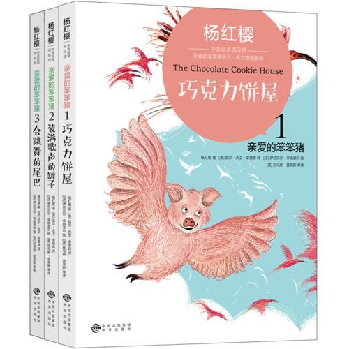 杨红樱中英双语国际馆·亲爱的笨笨猪系列