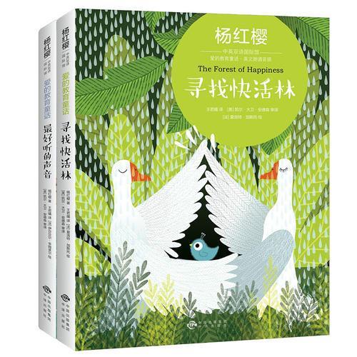 杨红樱中英双语国际馆·爱的教育系列