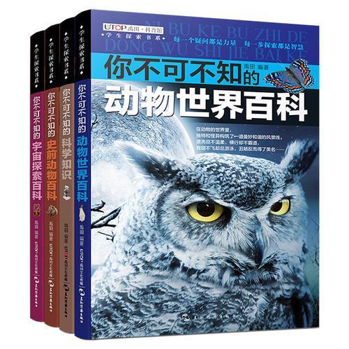 (全新版)学生探索书系·你不可不知的奥秘发现篇(动物世界、史前动物、科学知识、宇宙探索)(套装共4册)