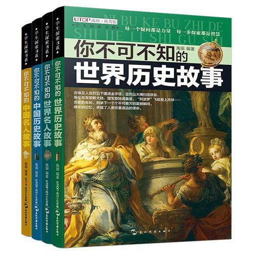 (全新版)学生探索书系·你不可不知的历史名人篇(世界历史、世界名人、中国历史、中国名人)(套装共4册)