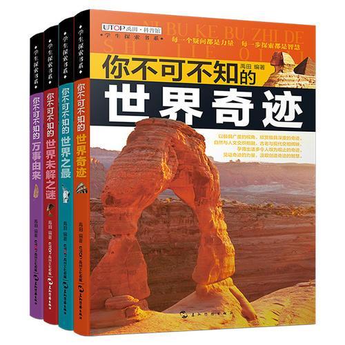(全新版)学生探索书系·你不可不知的世界探秘篇(世界奇迹、世界之最、世界未解之谜、万事由来)(套装共4册)