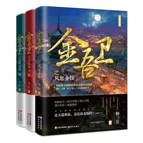 金吾卫(全三册)
