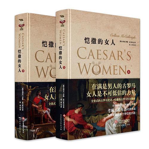 恺撒的女人(上下2册)
