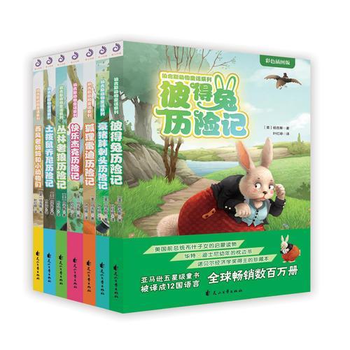 伯吉斯动物童话系列第一辑