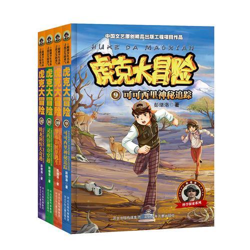 虎克大冒险:第三辑(套装共4册)