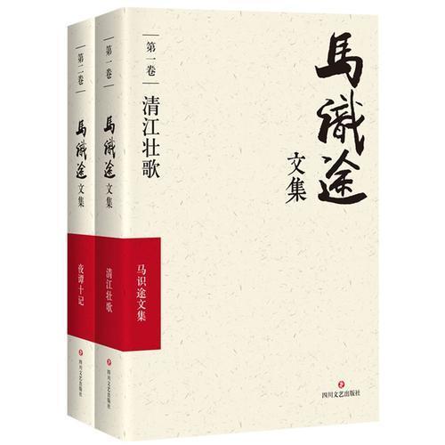 马识途经典作品集《清江壮歌+夜谭十记》