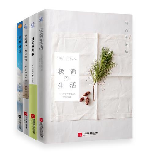 极简生活套装(共4册)(极简生活+极简整理术+鼓起勇气,开始整理+清醒地活)
