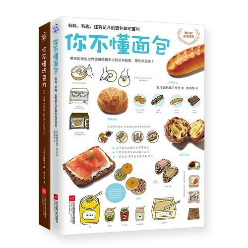 你不懂巧克力+你不懂面包(有趣、有料、还有范儿的时尚生活小百科。理性的文字&精致的插图,给热爱生活的你,奉上乐趣与美好!)