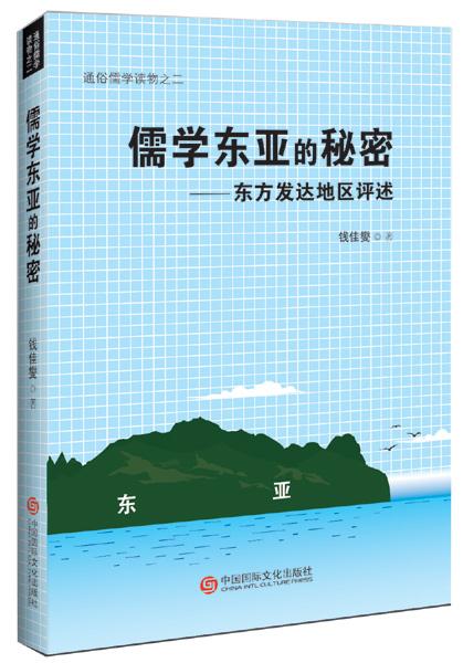 儒学东亚的秘密