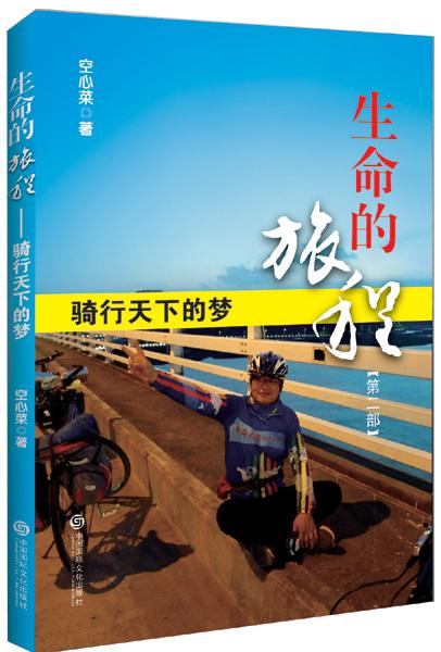 生命的旅程——骑行天下的梦