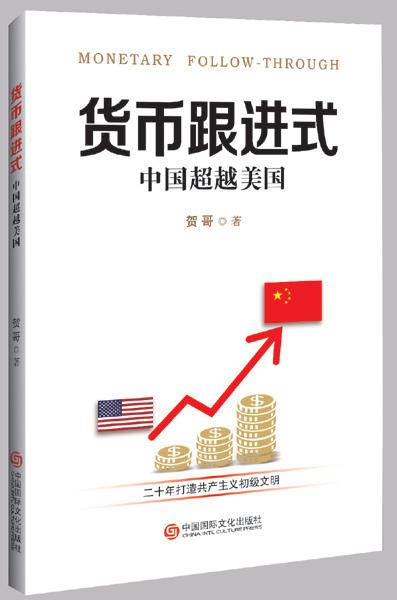 货币跟进式:中国超越美国