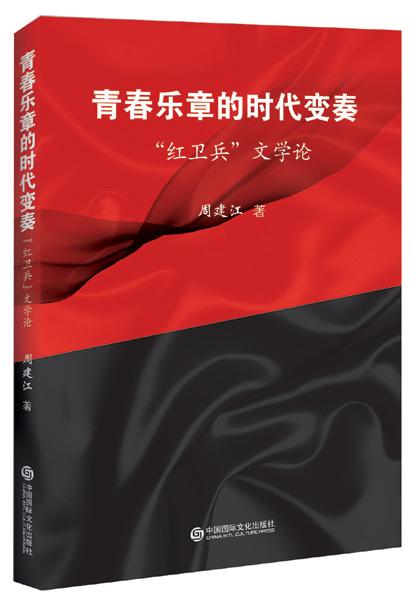 """青春乐章的时代变奏——""""红卫兵""""文学论"""