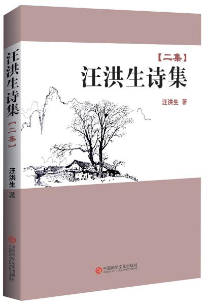 汪洪生诗集二集