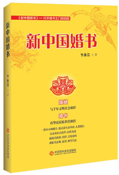 新中国婚书