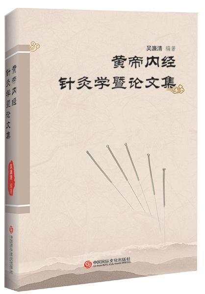 黄帝内经针灸学暨论文集