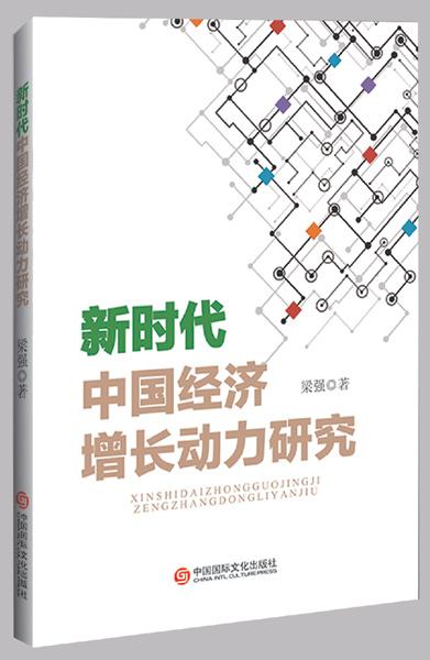 新时代中国经济增长动力研究
