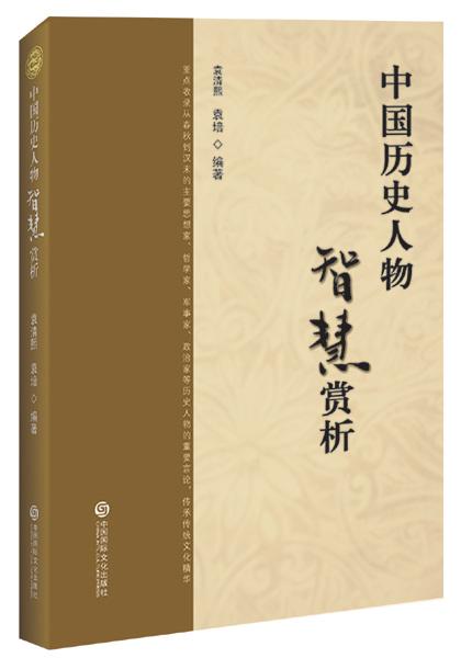 中国历史人物智慧赏析