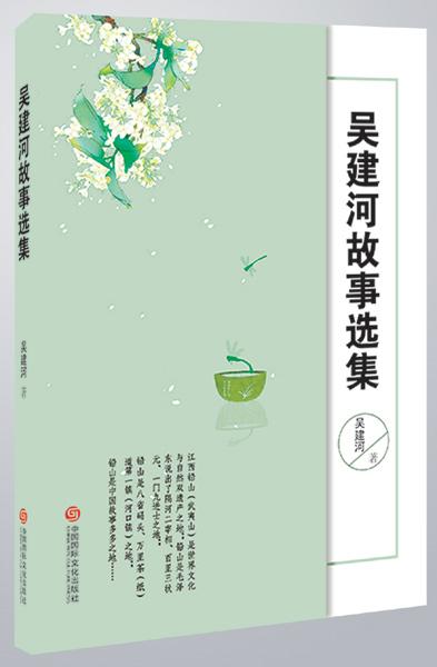 吴建河故事选集