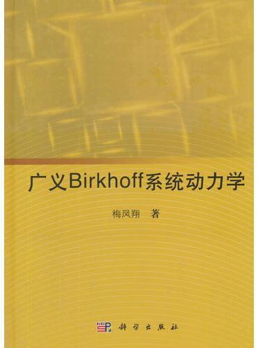 广义Birkhoff系统动力学