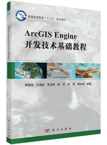 ArcGIS Engine开发技术基础教程