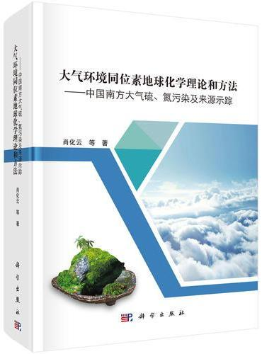 大气环境同位素地球化学理论和方法——中国南方大气硫、氮污染及来源示踪32