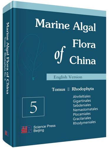 中国海藻志第2卷第5册(英文版)