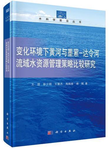 变化环境下黄河与墨累-达令河流域水资源管理决策方法策略比较研究