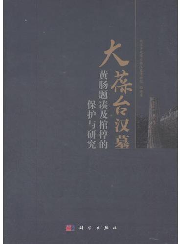 大葆台汉墓黄肠题凑及棺椁的保护与研究