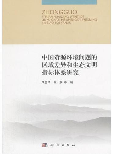 中国资源环境问题的区域差异和生态文明指标体系研究