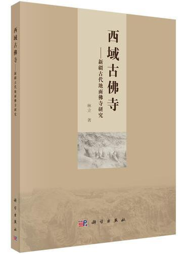 西域古佛寺——新疆古代地面佛寺研究