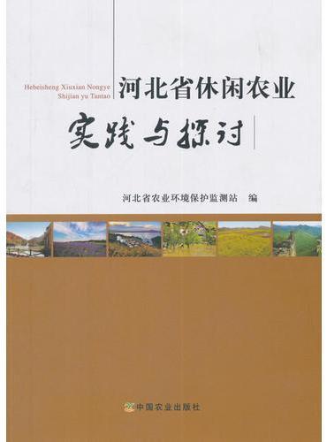 河北省休闲农业实践与探讨