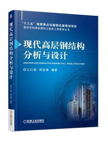 现代高层钢结构分析与设计