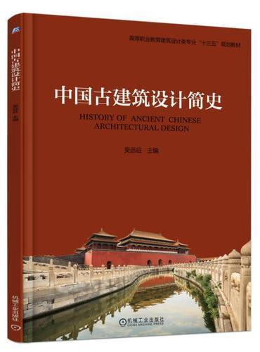 中国古建筑设计简史