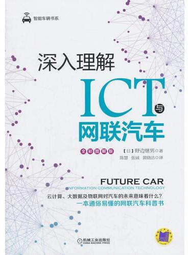深入理解ICT与网联汽车