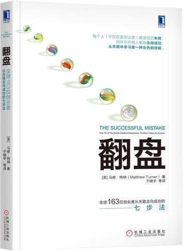翻盘:全球163位创业者从失败走向成功的七步法