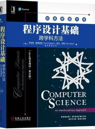 程序设计基础:跨学科方法(Java语言描述·英文版)